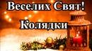 Українські кращі народні колядки та колядка Україна Колядка Колядки Коляда Традиції Пісні СпівочаНація