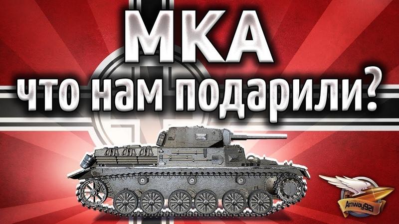 MKA - Что нам подарил ВГ на новый год - Гайд