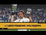 ● С Днем Рождения, Лука Модрич!