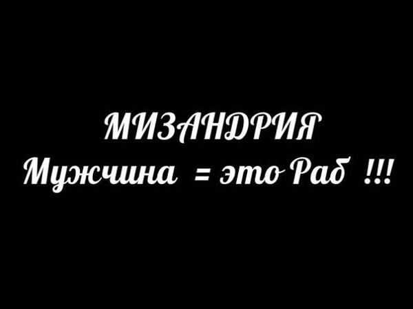 Мужчина Раб Женщины - МИЗАНДРИЯ Короткая версия.