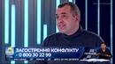 Уся сіра зона на Донбасі звільнена і взята під контроль ЗСУ - Бірюков