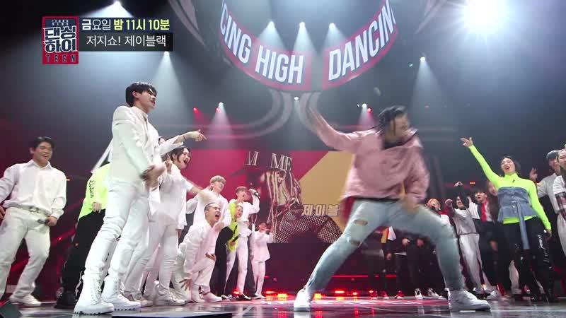 ( DANCING HIGH) - JBLACK, Park Woo Jin ( Wanna One ), Hoshi ( Seventeen) , Poppin' Hyun Joon , Ha Hui Dong ( 181019)