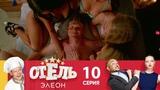 Отель Элеон  Сезон 1  Серия 10