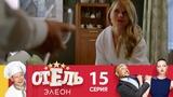 Отель Элеон  Сезон 1  Серия 15