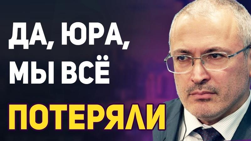 Михаил Ходорковский ЭТИ НЕГОДЯИ ГОТОВЯТ ТАКОЕ
