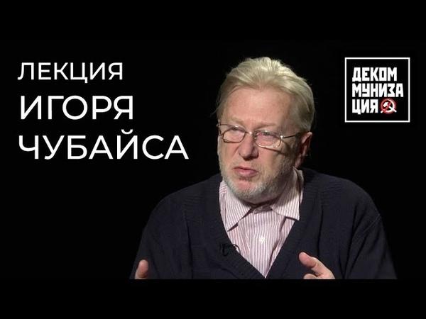 Философ Игорь Чубайс на конференции Декоммунизация