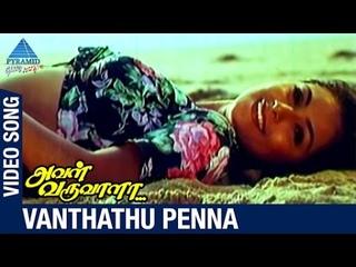 Aval Varuvala Tamil Movie Songs | Vanthathu Penna Video Song | Ajith | Simran | SA. Rajkumar