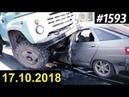 Новая подборка ДТП и аварий. «Дорожные войны!» за 17.10.2018. Видео № 1593.