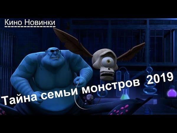 Тайна семьи монстров 2019 Русский трейлер