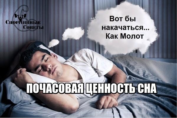 Почасовая ценность сна