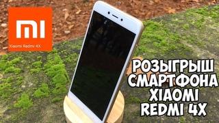 Внимание! Конкурс! Розыгрыш смартфона Xiaomi Redmi 4X. Телефон Сяоми Редми 4 икс специально для вас.