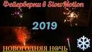 [SloMo] ФЕЙЕРВЕРКИ В SlowMotion - НОВОГОДНЯЯ НОЧЬ 2019