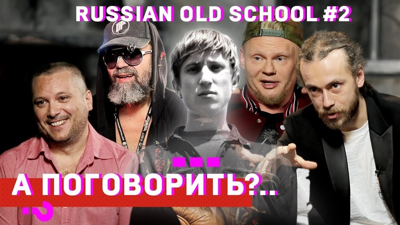 ШЕFF, Титомир, Мальчишник, Децл, Da Boogie Crew, Баскет и др. Cпецпроект «Russian old school». 2