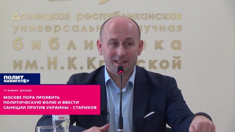 Москве пора проявить политическую волю и ввести санкции против Украины – Стариков