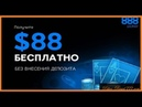 Бездепозитный бонус 2018 Покер регистрация Покер онлайн Бонус 888 покер 888 poker