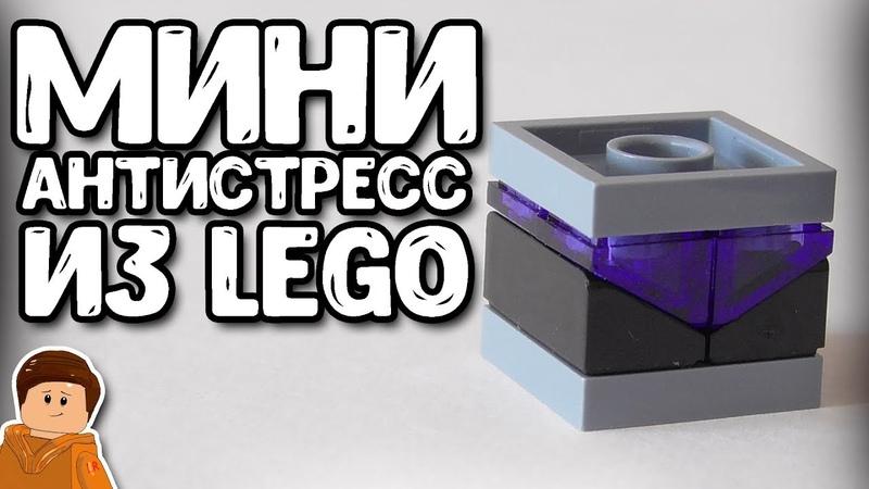 КРУТОЙ МИНИ АНТИСТРЕСС ИЗ LEGO | КАК СДЕЛАТЬ ТУТОРИАЛ САМОДЕЛКА