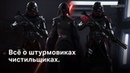 Rising Empire - Штурмовики-чистильщики.