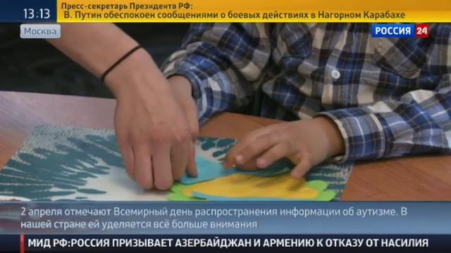 Новости на Россия 24 • Акции и флешмобы в поддержку аутистов проходят по всей России