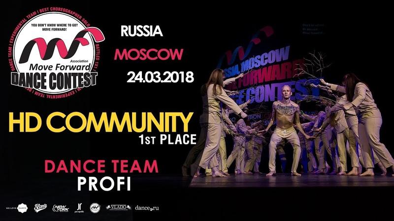 HD COMMUNITY - 1st place   TEAM PROFI   MOVE FORWARD DANCE CONTEST 2018 [OFFICIAL 4K]