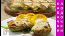 Фаршированные кабачки - Лодочки, мой любимый рецепт!