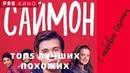 Топ 5 лучших похожих фильмов на С любовью Саймон