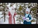 Дед Мороз И Снегурочка. Курган.