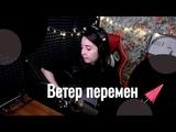 Ветер перемен Юля Кошкина
