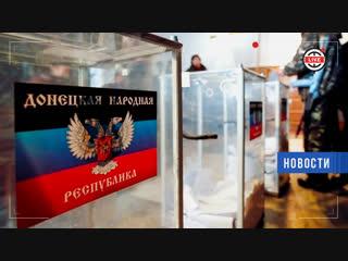 Выборы на Донбассе: от признания до угроз