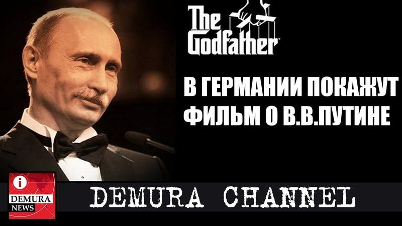 Путин и мафия В Германии покажут фильм о Путине
