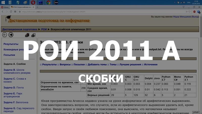 Разбор задачи РОИ 2011 A Скобки. Решение на C