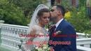 Christina Perri - A Thousand Years Денис и Вероника
