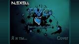 EVO - Я и ты (by Alexell)