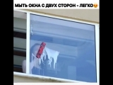 Девочки, это чудо. Как помыть окно с другой стороны без особых проблем!