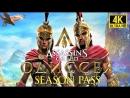4K Assassins Creed Одиссея Odyssey Контент Season Pass ТРЕЙЛЕ НА РУССКОМ TRAILER