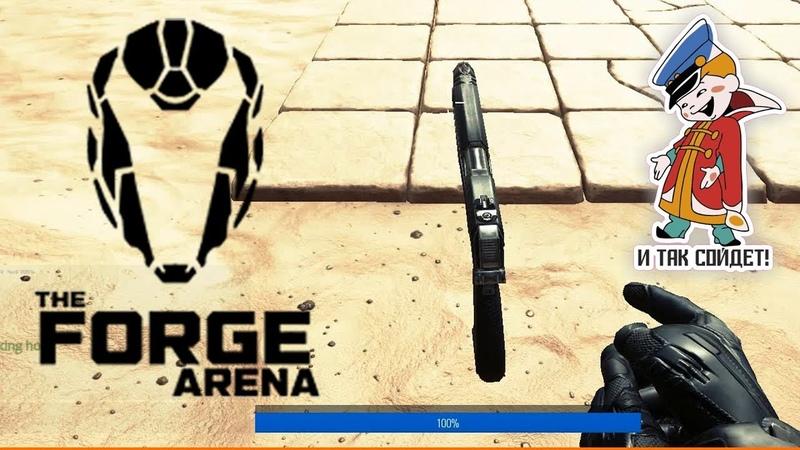 The Forge Arena ОБЗОР. БУДУЩЕЕ VGO