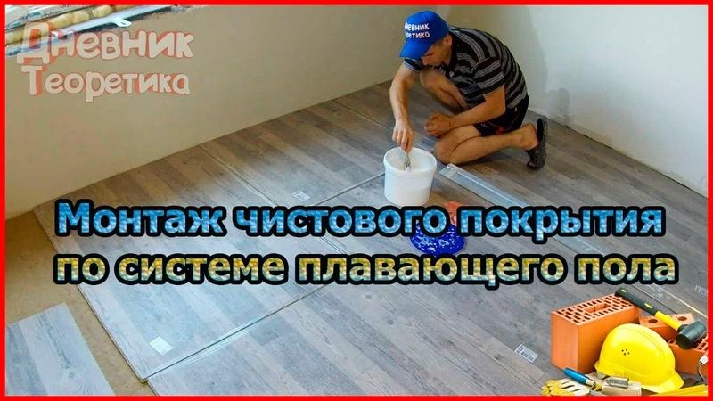 Монтаж экомного чистового покрытия из строительных плит по системе плавающего пола [№37]