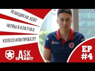 ASK Gambit #4: