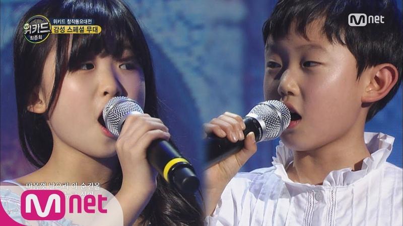[WE KID] Oh Yeon Joon Song Yu Jin — A Whole New World (Aladdin OST) EP.08 20160407