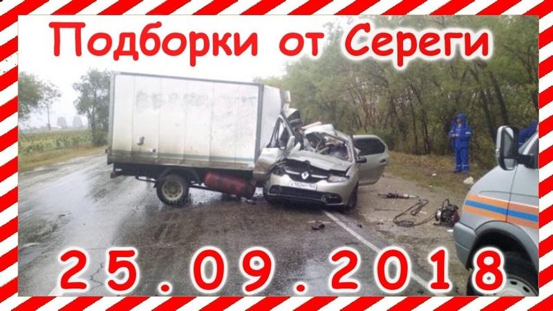 25 09 2018 Видео аварии дтп автомобилей и мото снятых на видеорегистратор Car Crash Compilation may группа avtoo