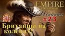 Прохождение Empire:Total War - Испанская Корона №23 - Британцы на коленях!