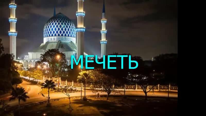 Samyj_krasivyj_AZAN._Samye_krasivye_mecheti_mira_(MosCatalogue.net)