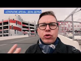 Спартак - ЦСКА ¦ Дерби Москвы влог Тимура Журавеля