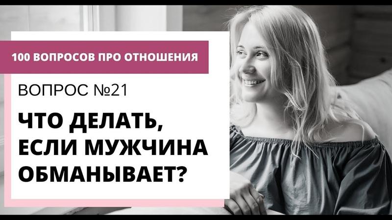 Вопрос №21 ЧТО ДЕЛАТЬ ЕСЛИ МУЖЧИНА ОБМАНЫВАЕТ МУЖСКАЯ ЛОЖЬ КАК РЕАГИРОВАТЬ