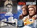 Лисы Аляски 1964, ГДР, криминальная драма