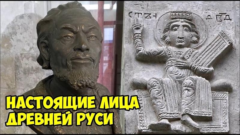 Настоящие лица Древней Руси