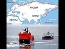 Россия не пустит иностранные суда с нефтью по Северному морскому пути США лишили последней надежды