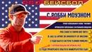 ПРО Бейсбол с Робби Моуэном, профессиональным тренером и скаутом в США