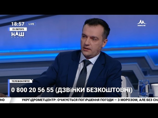 """MARUV не поїде на Євробачення 2019 Підкуп виборців Події дня"""" НАШ 25 02 19"""