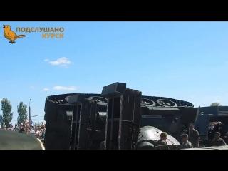 Падение танка Т-34. Курск