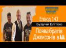 [Wrestling Ukraine]AEW Comes To AAA - Being The Elite Ep. 143 / Українською]